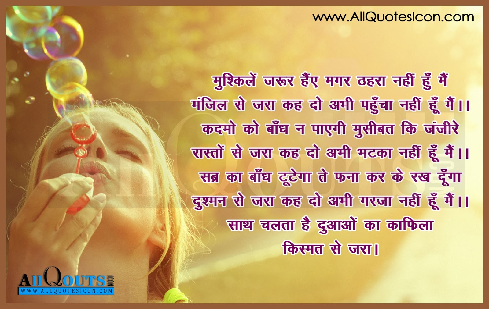 Beatiful Quotes Of Life In Hindi Shayari Www Allquotesicon Com