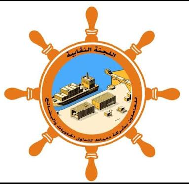 اللجنة النقابية بشركة حاويات دمياط