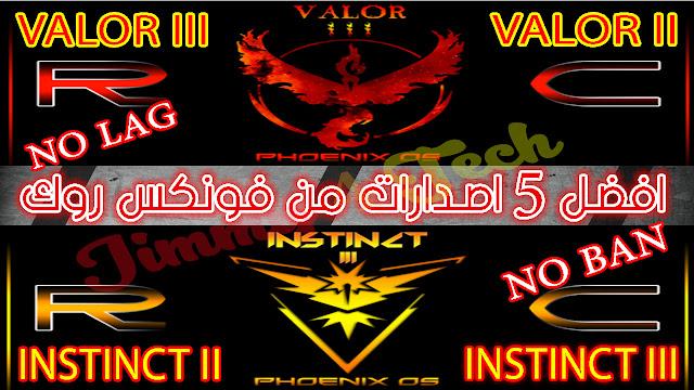 (Phoenix ROC VALOR  ) و(Phoenix ROC Instinct II) و (COD special edition )