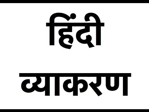 संज्ञा और उसके भेद, प्रकार एवं उदाहरण    Noun Hindi bhasha gyan, Hindi vyakaran