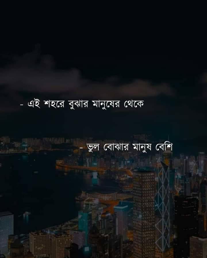 koster status দুঃখের স্ট্যাটাস sad quote emotional status bangla sad caption  sad anime girl  sad images sad pic boy sad quotes bangla fb sad status bangla