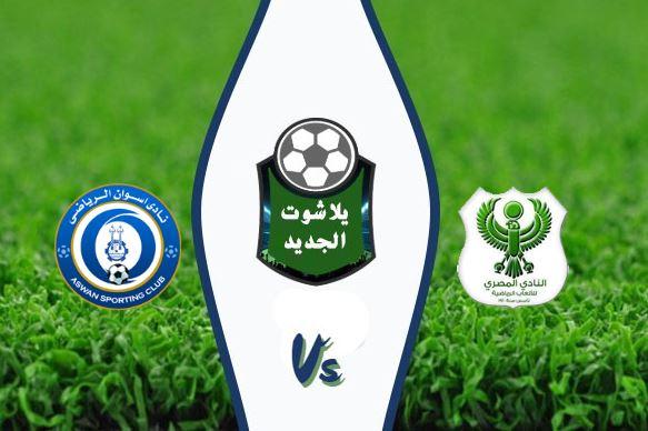 نتيجة مباراة المصري وأسوان اليوم الخميس 16-01-2020 الدوري المصري