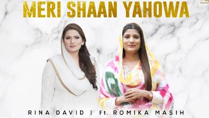 मेरी शान यहोवा Meri Shaan Yahowa Lyrics