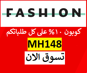 كوبون Fashion KSA بخصم 10% على كل منتجات الموسم الجديد في السعوديه
