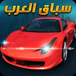 سباق العرب - Arab Racing