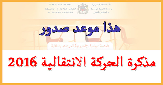 موعد صدور مذكرة الحركة الانتقالية 2016