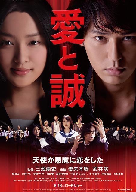 Ai to Makoto Live Action (2012)