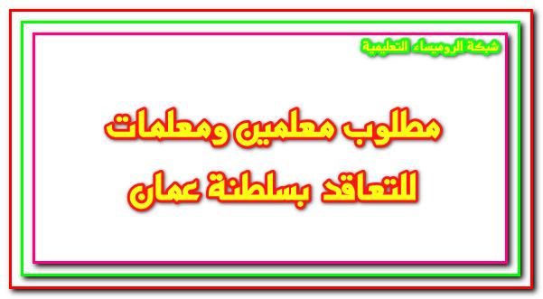 وظائف خالية,المعلمين,وظائف التربية والتعليم,وظائف,والتعليم,وزارة التربية والتعليم,وظائف في الكويت,وظائف شاغرة,التربية والتعليم,مدرسين,التربية,مطلوب,وزارة التعليم,وظائف مصر,وظائف عمان,وظائف معلمين