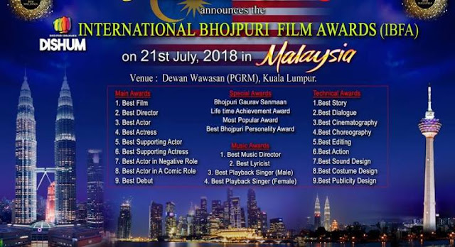 4th International Bhojpuri Film Awards (IBFA 2018) Photo