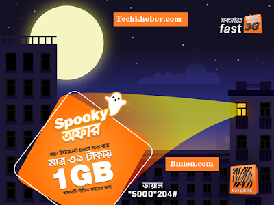 Banglalink-3G-1GB-39Tk-Internet-Hot-Offers-Usable-12-AM-to-12-PM