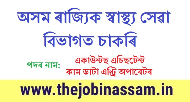 Health Services Assam Recruitment 2019