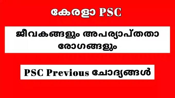 Kerala PSC ജീവകങ്ങളും അപര്യാപ്തതാ രോഗങ്ങളും