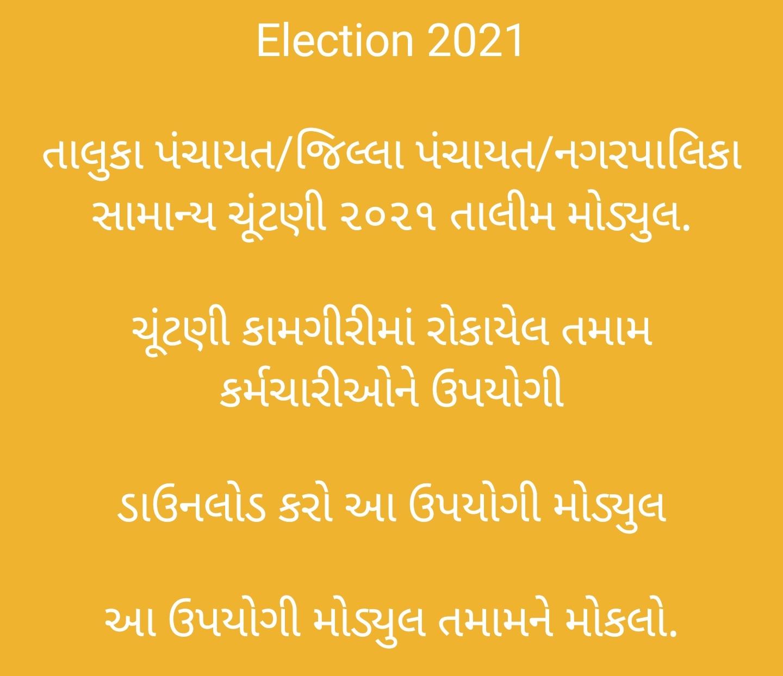 Taluka Panchayat / District Panchayat / Nagarpalika General Election 2021 Training Module » MaruGujaratDesi
