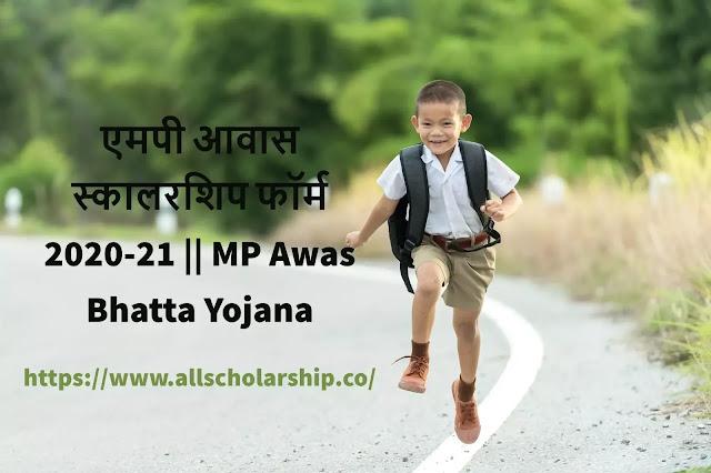 एमपी आवास स्कालरशिप फॉर्म 2020-21  MP Awas Bhatta Yojana