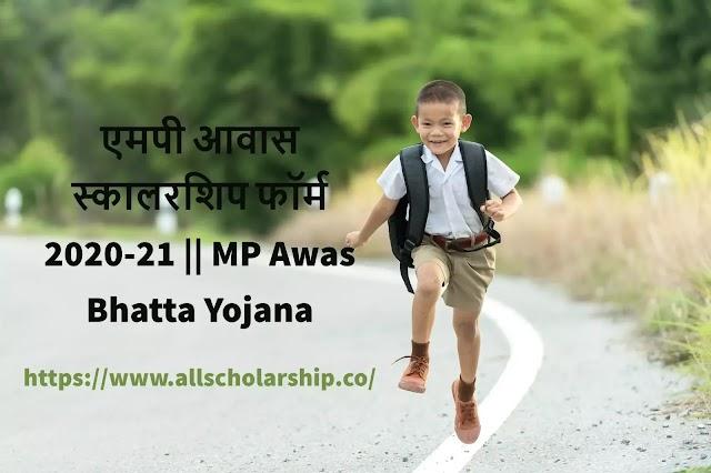 एमपी आवास स्कालरशिप फॉर्म 2020-21 || MP Awas Bhatta Yojana