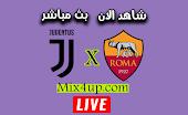 مشاهدة مباراة يوفنتوس وروما بث مباشر اليوم السبت بتاريخ 01-08-2020 في الدوري الايطالي