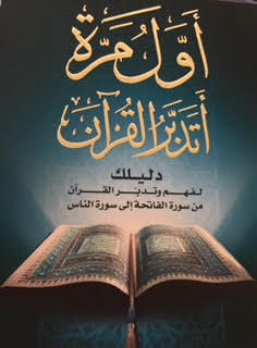 تحميل كتاب أول مرة أتدبر القرآن pdf