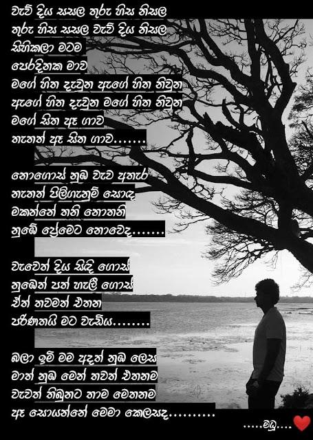 Waw Diya Sasala Thuru Song Lyrics - වැව් දිය සසල තුරු ගීතයේ පද පෙළ