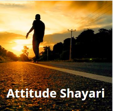 ऐटिटूड शायरी - Attitude Shayari - बेस्ट शायरी ऑन ऐटिटूड
