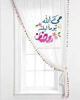 رمزيات شهر رمضان 2021