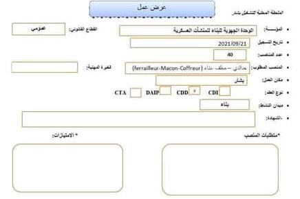 اعلان توظيف في الوحدة الجهوية للبناء المنشأت العسكرية بشار