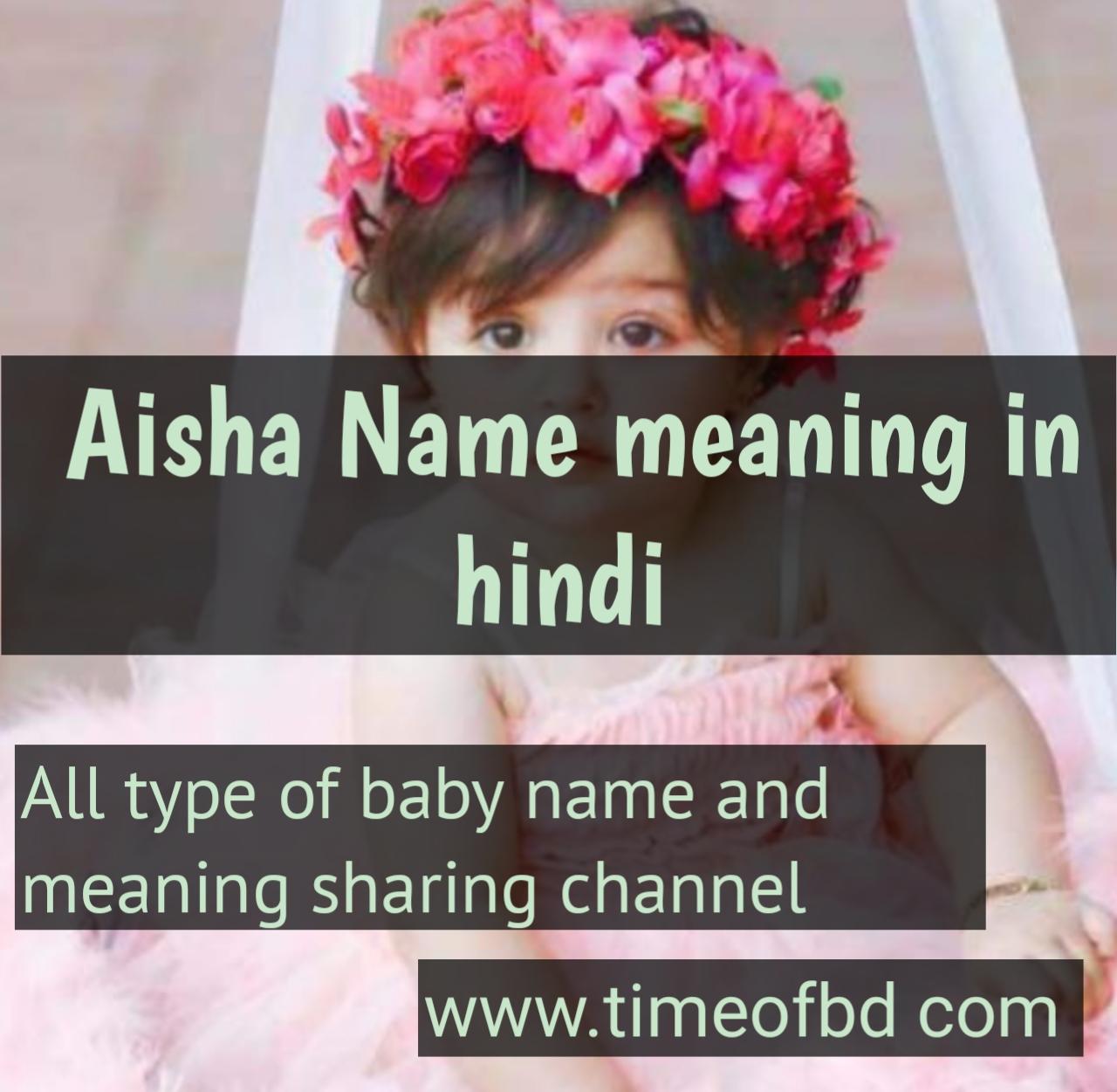 aisha  name meaning in hindi, aisha ka meaning ,aisha meaning in hindi dictioanry,meaning of aisha in hindi