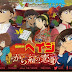 Kapan Bisa Download Detective Conan Movie 21 : The Crimson Love Letter?