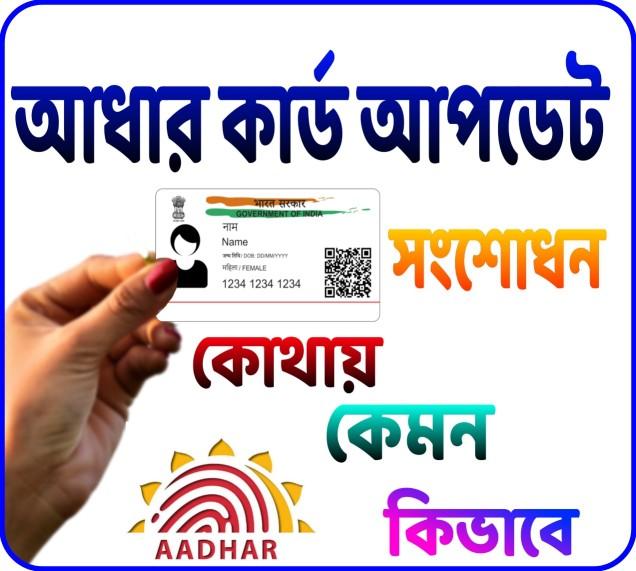 Aadhar card update correction