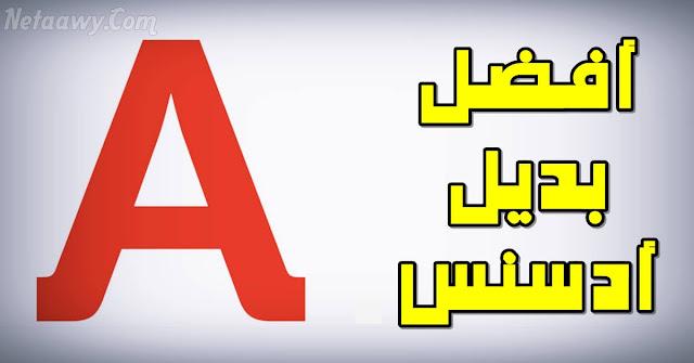 افضل-بديل-جوجل-ادسنس-للمحتوى-العربي-شرح-شركة-Adsterra