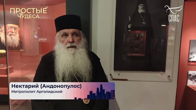 Συνέντευξη του Μητροπολίτη Αργολίδας σε Ρωσικό δίκτυο για τον Άγιο Λουκά (βίντεο)