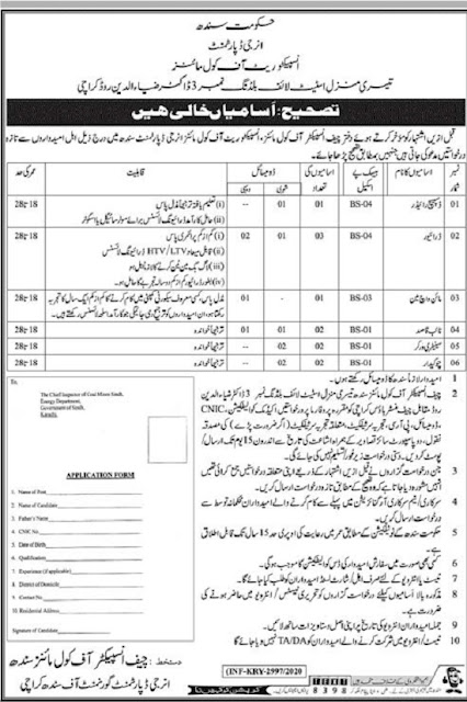 energy-department-sindh-jobs-2020-latest-advertisement