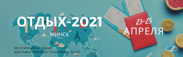 Туристическая выставка Отдых-2021 г. Минск