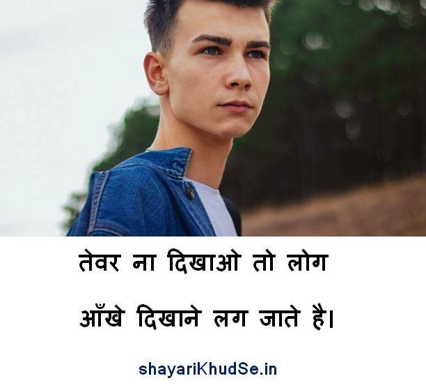 Attitude Shayari Hindi Download, Attitude Shayari Hindi 2 Line
