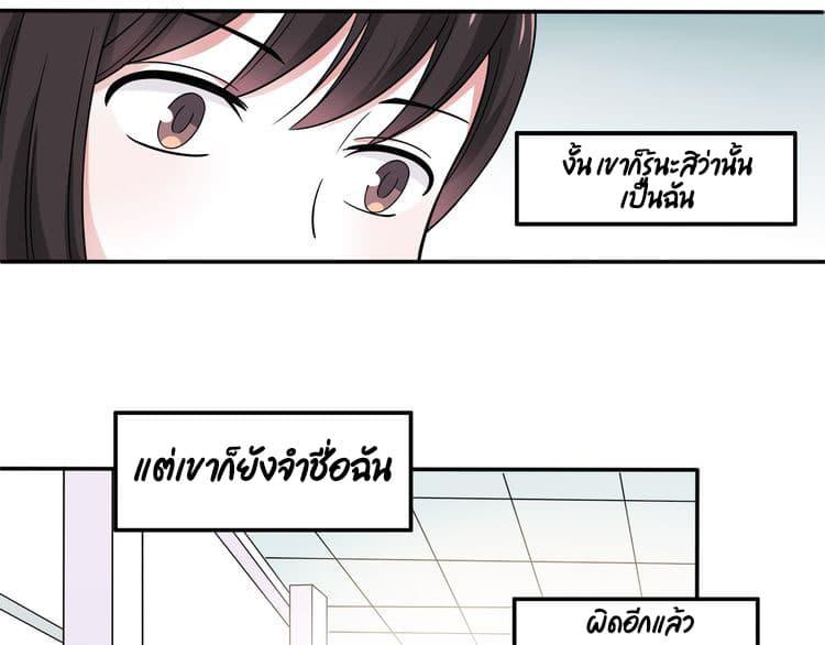 IF Future - หน้า 50