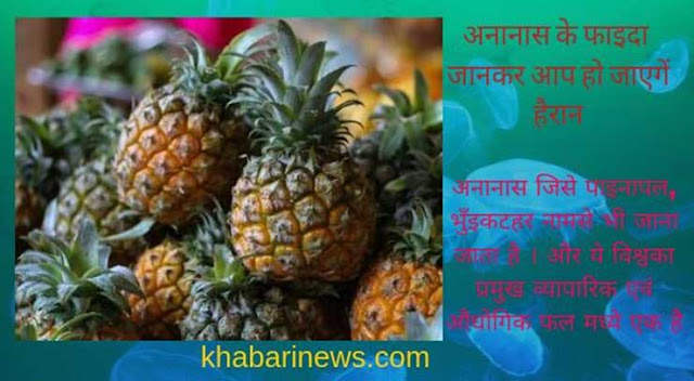 You will be shocked knowing the benefits of pineapple