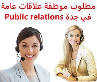 وظائف السعودية مطلوب موظفة علاقات عامة في جدة Public relations