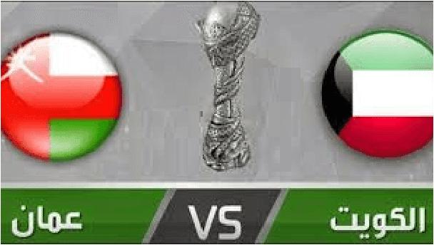 شاهد مبارة عمان والكويت خليجي 24 بث مباشر من هنا