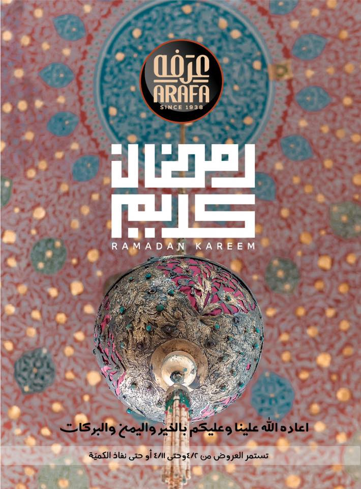 عروض عرفة اخوان الفيوم من 2 ابريل حتى 11 ابريل 2020 رمضان كريم