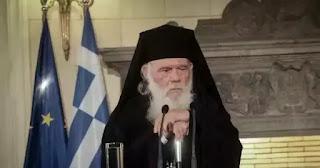 Ιερώνυμος από Λαμία: «Θα έρθουν περισσότερες δυσκολίες, τα χρόνια είναι πονηρά»