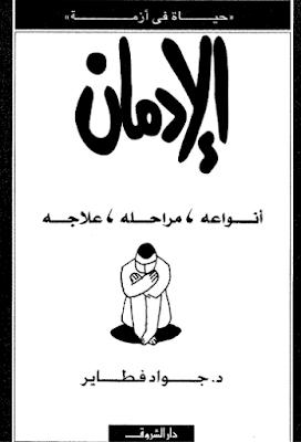 كتاب الادمان انواعه ,مراحله , علاجه - جواد فطاير
