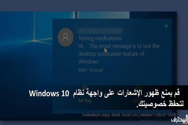 قم بمنع ظهور الإشعارات على واجهة نظام Windows 10 للحفاظ على خصوصيتك.