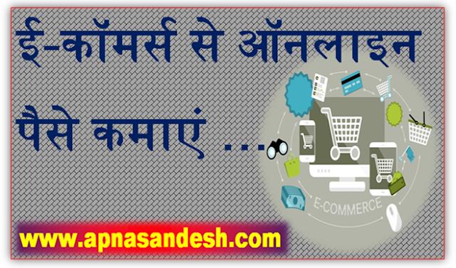ई-कॉमर्स से ऑनलाइन पैसे कमाएं - Earn money online from e-commerce