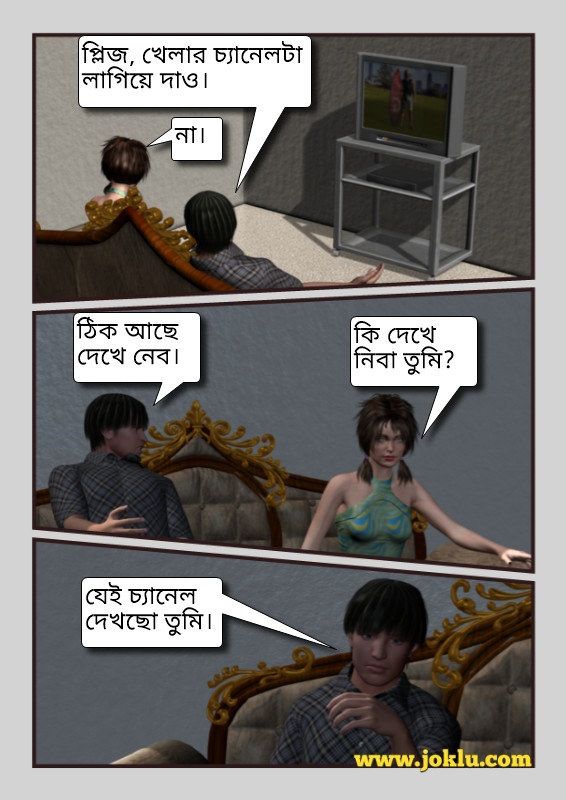Watch TV with wife Bengali joke