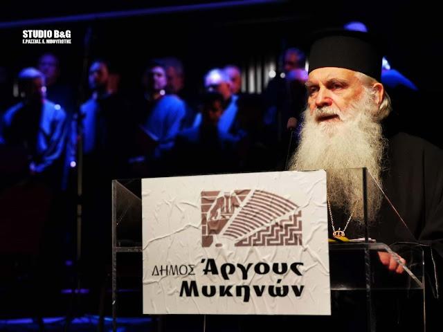 Πλήθος κόσμου στο Άργος στην Χριστουγεννιάτικη γιορτή με ομιλητή τον Μητροπολίτη Αργολίδας