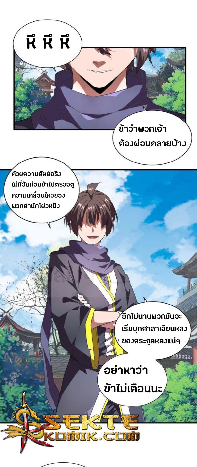 อ่านการ์ตูน Magic Emperor ตอนที่ 21 หน้าที่ 25