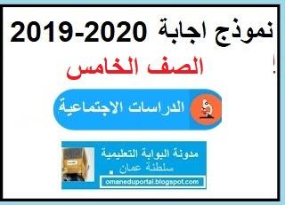 نموذج اجابة اختبار الدراسات الاجتماعية للصف الخامس الفصل الاول الدور الاول 2019-2020