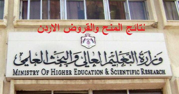 """الأستعلام المباشر ~ أعرفها حالاً """" الأن رابط نتائج المنح والقروض 2020 الجامعية الأردنية - موقع التعليم العالي الاستعلام عن القروض والمنح الاردن ٢٠٢٠ حسب الاسم والرقم الوطني www.dsamohe.gov.jo"""