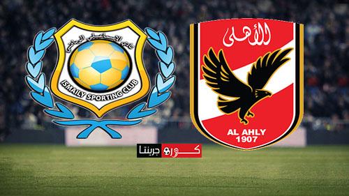 مشاهدة مباراة الأهلى والاسماعيلى بث مباشر اليوم 6-5-2020