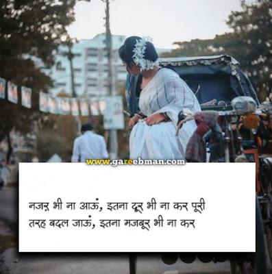 Hindi Sad shayari  हिंदी दिल टूटा शायरी