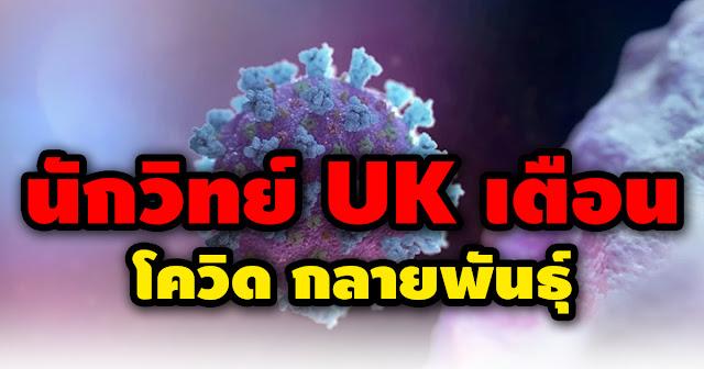 ฟังแล้วหดหู่! นักวิทย์ UK เชื่ออุบัติแน่ 'ตัวกลายพันธุ์ใหม่โควิด' ชนะทุกวัคซีนที่มีอยู่ในปัจจุบัน